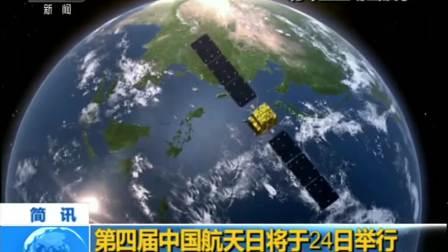 第四届中国航天日将于24日举行