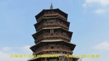 山西游之应县木塔