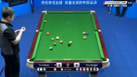 决赛 楚秉杰VS于海涛 2019中式台球国际大师赛临沂站
