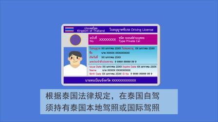 中国游客在泰交通安全须知