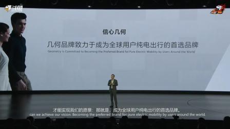 斗鱼汽车 吉利汽车全新纯电品牌暨几何A上市发布会  2019-4-11