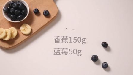 BEABA辅食分享:香蕉蓝莓泥