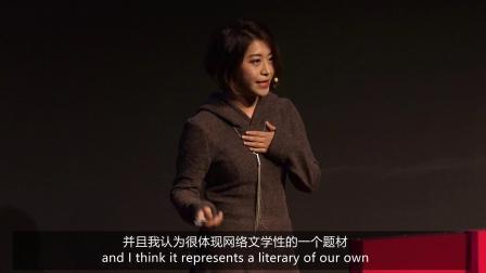 网络文学能否成为中国文化新代表? 祝敏绮@TEDxQingboSt