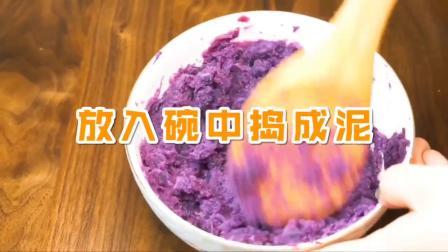 超级好吃的酸奶紫薯泥麦片,减脂餐必学,低卡减肥饱腹感超强,各位小仙女快get起来!