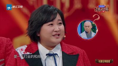 王牌家族虚假家族情,华晨宇微信名是句号关晓彤自称小懒猪 王牌对王牌 20190419