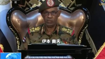 关注苏丹局势 非盟:苏丹政党应就过渡期达成共识
