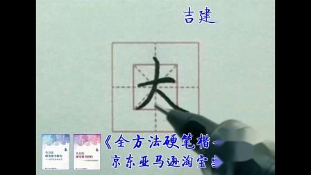 《全方法硬笔楷书教程》配套生字1-2-8:大(竖撇、捺的运用)