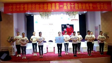 第五组九星幼儿园教师礼仪展示(芳草教育安庆第一届骨干幼师培训)