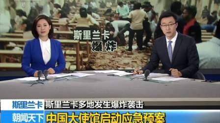 斯里兰卡爆炸多地发生爆炸袭击,中国使馆证实两名中国公民遇难