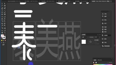 《平面设计课程》字体设计排版  ps教学