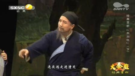 新排秦腔《血泪仇》全本 刘随社 陕西省戏曲研究院 高清宽屏