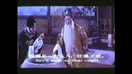 越剧戏曲片《烽火姻缘》全剧 1965年 夏梦(徐涵英配唱)丁赛君 (陈琦配唱)