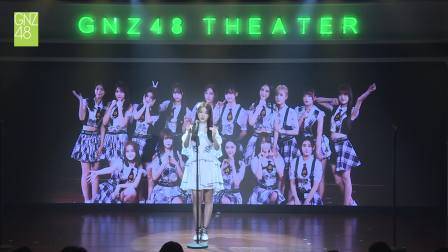 2019-03-10 GNZ48 TeamG《双面偶像》罗可嘉生诞祭公演全程