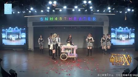 2019-03-16 SNH48 TeamX《命运的X号》李星羽生诞祭公演全程