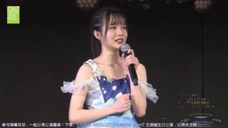 2019-03-17 GNZ48 TeamG《双面偶像》公演全程