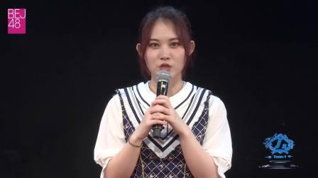 2019-03-22 BEJ48 TeamJ《HAKUNA MATATA》公演全程