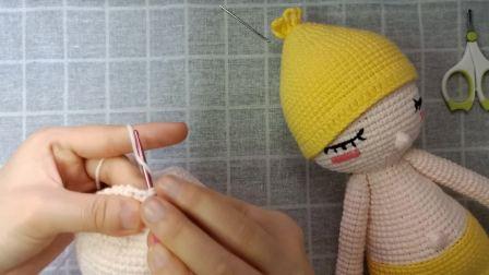 雨宝妈手作第4集手工DIY玩偶睡眠宝宝教程下钩织方法视频教程