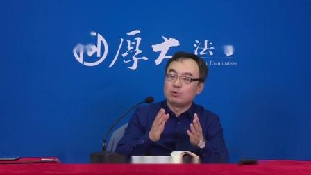 2019年法考-理论法系统强化12-白斌-厚大法考