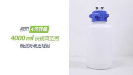 大容量废液抽吸系统 Lafil 200 - BioDolphin