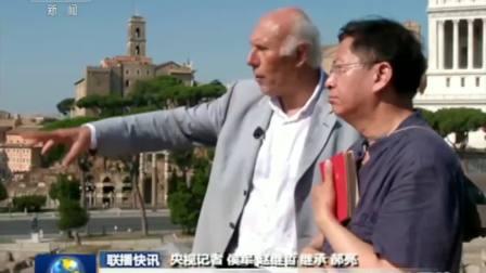央视新闻联播 2019 百集4K微纪录片《从长安到罗马》推出先导片
