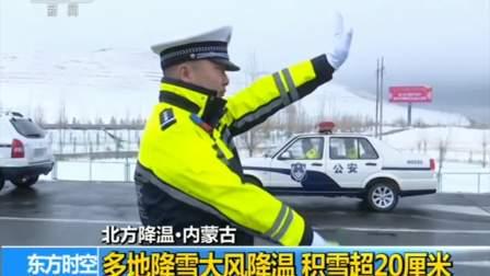 北方降温·内蒙古:多地降雪大风降温,积雪超20厘米
