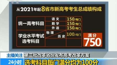 """第三批改革省份发布高考改革方案:8省市均调整为""""3+1+2""""模式"""