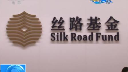 """丝路新画卷·资金融通 共建""""一带一路"""" 中资银行放贷超4500亿美元"""