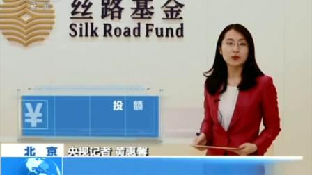 """丝路新画卷·资金融通 共建""""一带一路""""  资金融通助力可持续发展"""