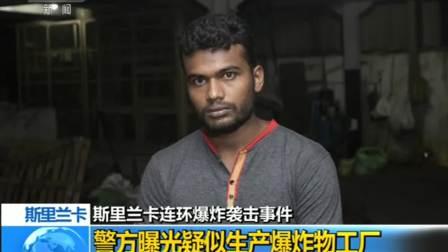 斯里兰卡连环爆炸袭击事件 自杀式袭击者更多作案视频曝光
