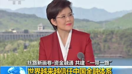 """丝路新画卷·资金融通 共建""""一带一路"""" 世界越来越信任中国金融体系"""