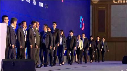 中国电信5G创新合作大会