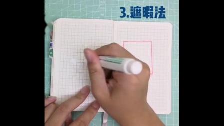 手帐教程(1)