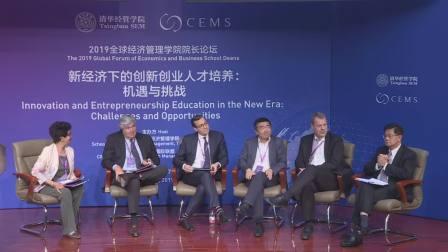 中国制造如何更有效地拓展欧美市场? 2019全球经济管理学院院长论坛 20190427