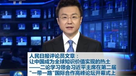 央视新闻联播 2019 人民日报评论员文章:让中国成为全球知识价值实现的热土 二论学习领会习近