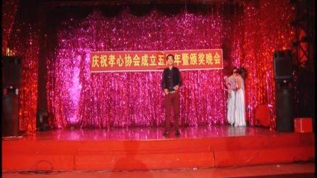 丹东市振兴区孝心志愿者协会成立五周年暨颁奖晚会