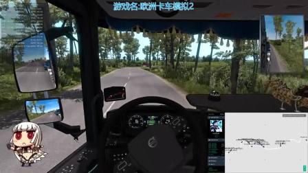 [欧洲卡车模拟2]斯堪尼亚官方联运
