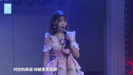 2019-04-24 SNH48 TeamX《Girl X》公演全程