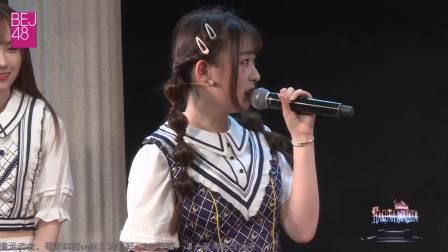 2019-04-26 BEJ48 TeamJ《HAKUNA MATATA》公演全程