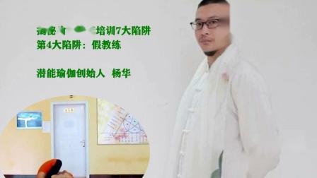揭秘瑜伽教练培训的七大陷阱   杨华