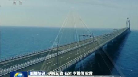 央视新闻联播 2019 纪录电影《港珠澳大桥》全国上映