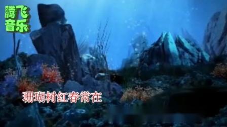 红色经典卡拉OK歌曲---珊瑚颂----演唱:彭丽媛 ---制作:腾飞工作室