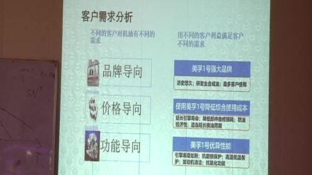 2019美孚经销商技师培训会网络版