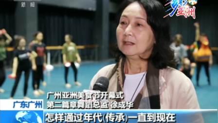 新闻直播间 2019 多彩亚洲·亚洲文明对话大会五月举行:广州亚洲美食节 七场展演有特色