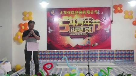 四川遂宁 大英强瑞包装有限公司五四青年节合唱演出