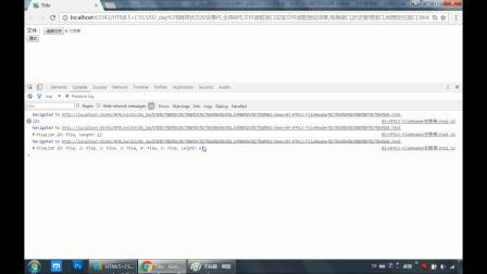 2019年Html5+Css3深入浅出day2-03-HTML5-FileReader的使用