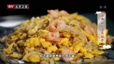 养生堂 2019 平稳血糖 山西小吃炒不烂子