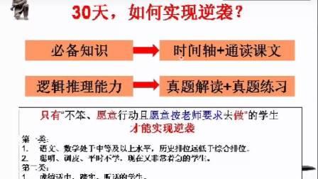 周宏老师讲审辩式教学视野下历史全国卷30天逆袭