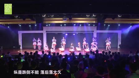 2019-05-03 GNZ48 TeamZ《十八个闪耀瞬间》公演首演全程