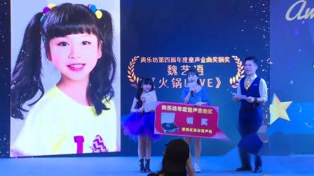 2019爽乐坊年度童声金曲奖颁奖盛典 在成都隆重举行