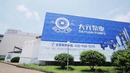 索亚——大元泵业企业宣传片